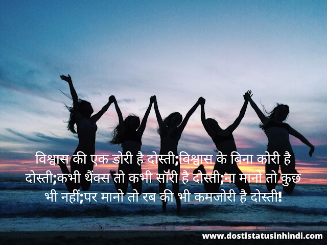 Top 101 - Dosti Status in Hindi | Dosti Shayari in Hindi | Yaari friendship status