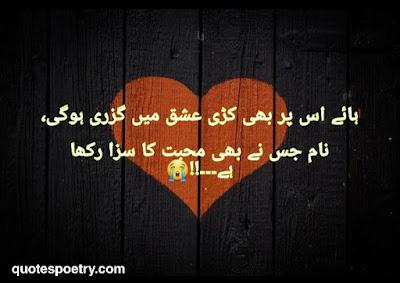 Sad Poetry, urdu Poetry, Sad poetry in urdu, quotes, dukhi Poetry, sad Shayari, dard Poetry, 2 Lines Poetry, urdu Poetry