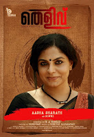 asha sharath, thelivu in english, thelivu malayalam movie, thelivu film, malayalam film thelivu, thelivu images, thelivu, mallurelease