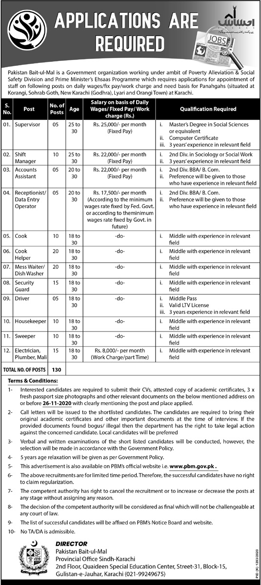 Pakistan Bait-ul-Mal Government Organization Jobs 2020 - Ehsaas Program for Supervisor, Shift Manager, Accounts Assistant, Receptionist, Data Entry Operators and more