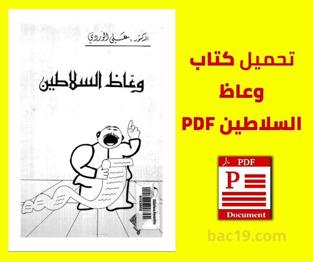 تحميل كتاب وعاظ السلاطين Pdf برابط مباشر