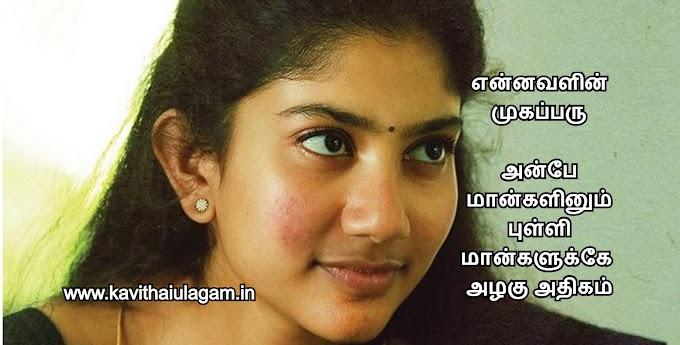 Cute Love Kavithai in Tamil   Hikoo Kavithai in Tamil