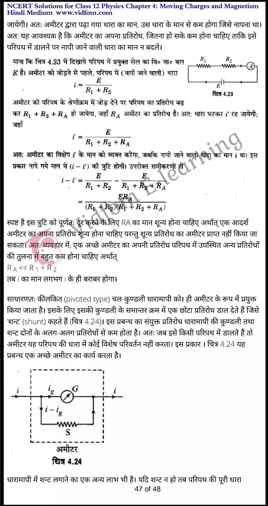 class 12 physics chapter 4 light hindi medium 47