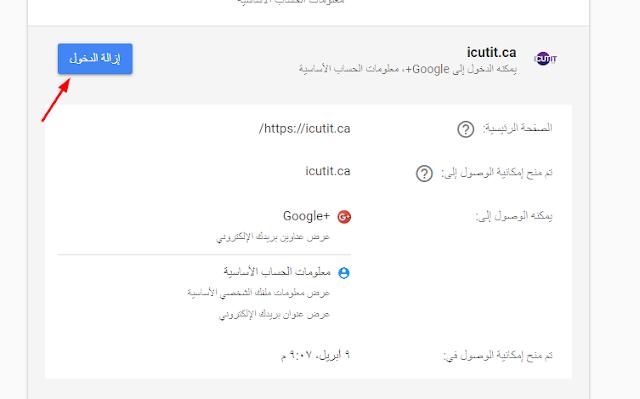 طريقة معرفة وحذف التطبيقات التي تصل لبيانات حسابك على جوجل