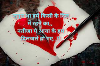 Heart Touching Emotional Shayari