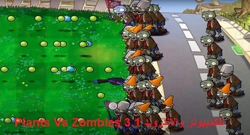 تنزيل لعبه النباتات ضد الزومبي 3