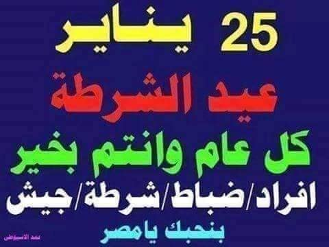 عيد الشرطة المصرية