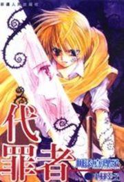 Tsumikuibito Manga