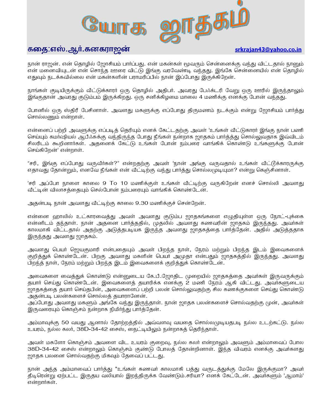 ... Language Scribd Tamil Kamakathaikal New. Kamakathaikal In Tamil
