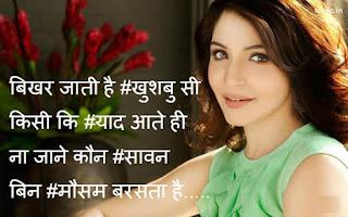 Bhabhi-k-liye-shayari