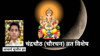 chaurchan puja, chaurchan, chaurchan mithila, चौरचन मंत्र, चौरचन पावन