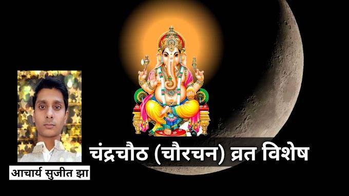 Chaurchan Puja 2020:  क्यों नहीं करना चाहिए चौरचन के दिन चंद्र दर्शन