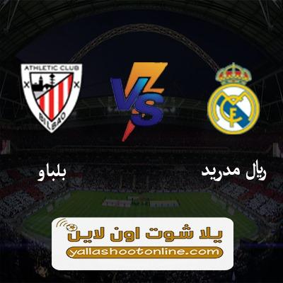 مباراة ريال مدريد واتلتيك بلباو اليوم