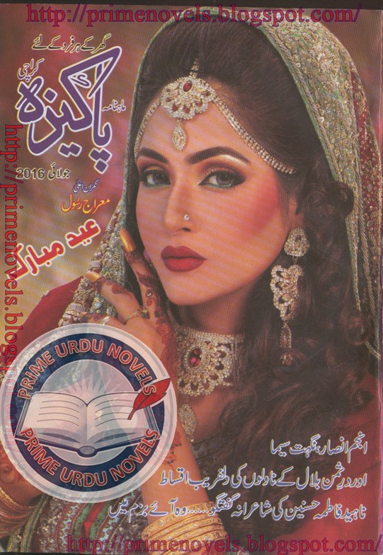Pakeezah Digest December 2018 Download PDF This edition is a
