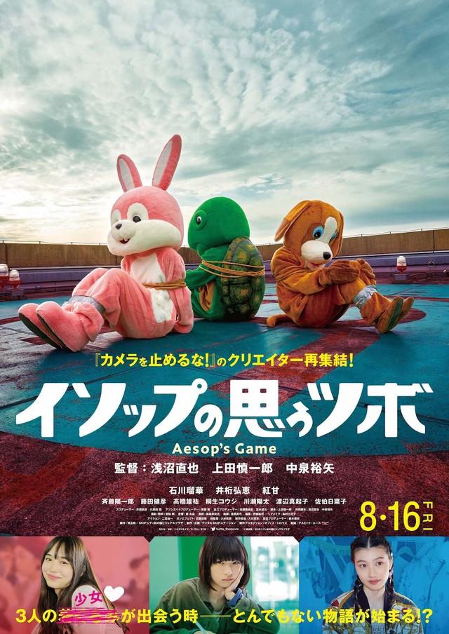 Sinopsis Film Jepang: Aesop's Game (2019)