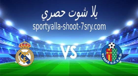 مشاهدة مباراة ريال مدريد وخيتافي بث مباشر اليوم 18-4-2021 الدوري الإسباني