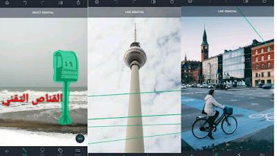 تحميل تطبيق Touch Retouch للأزالة خلفيات الصور النسخة المدفوعة مجانا للاندرويد 2020