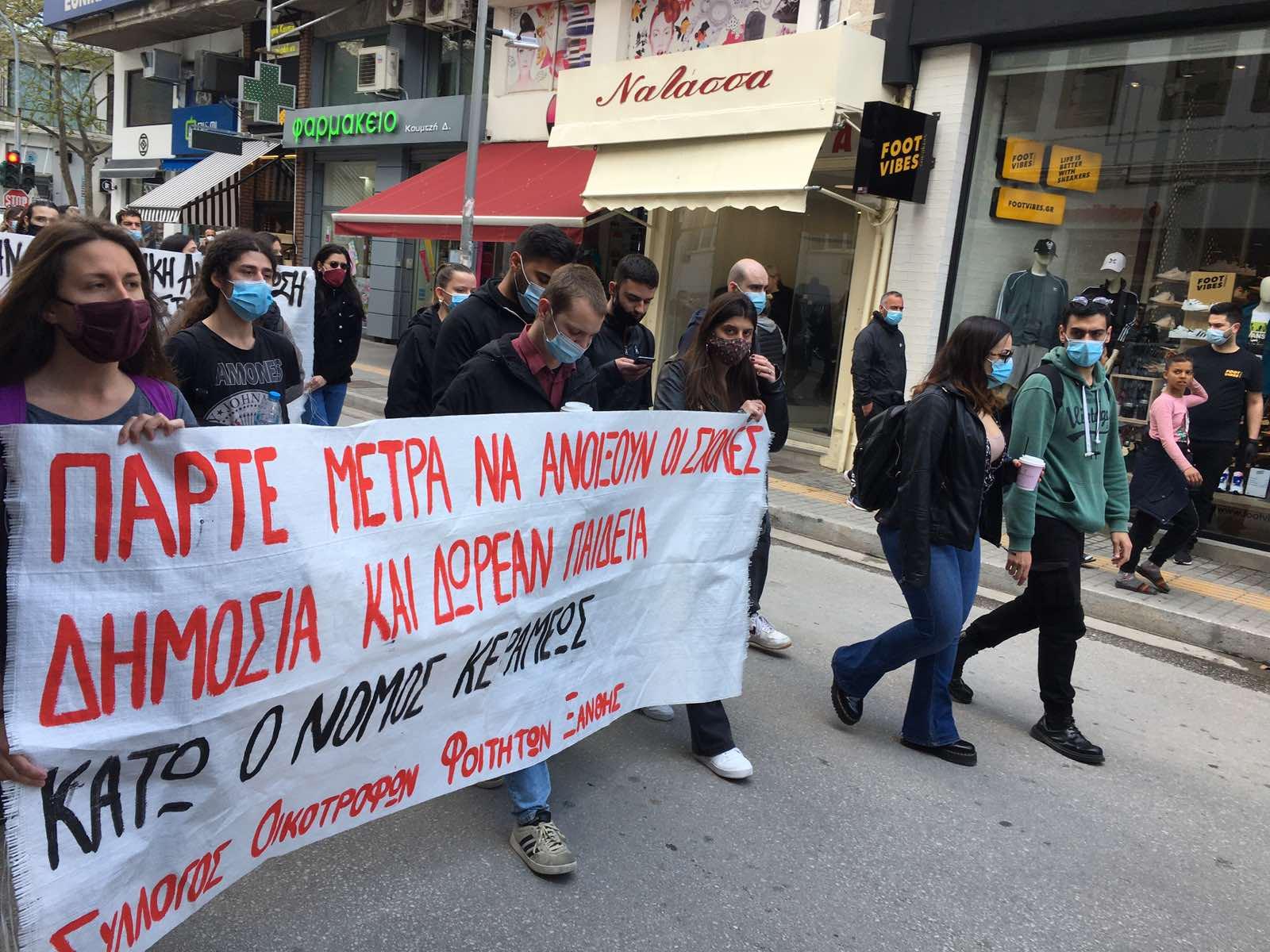 Νέα πορεία από φοιτητές στην Ξάνθη για την Παιδεία