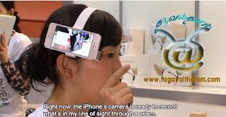விருப்பங்களை அறிந்து சொல்லும் கமெரா(neurocam wearable camera reads your brainwaves and records what interests you)...