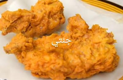 الدجاج الكنتاكي بالخلطه السريه الأصليه