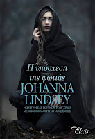 https://www.culture21century.gr/2020/05/h-yposxesh-ths-fwtias-ths-johanna-lindsey-book-review.html