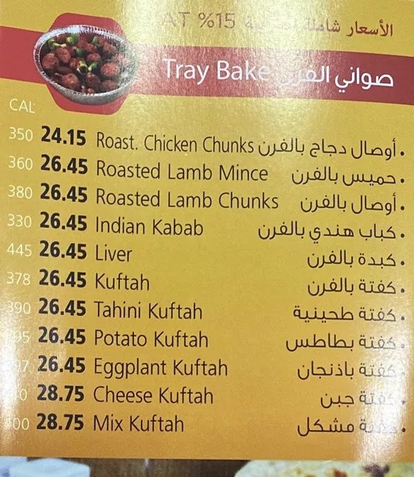 منيو مطعم واحة الرحاب