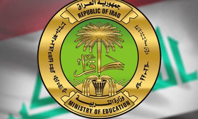 """التربية توجه المدارس العراقية خارج العراق باعتماد """"التعليم الالكتروني"""""""