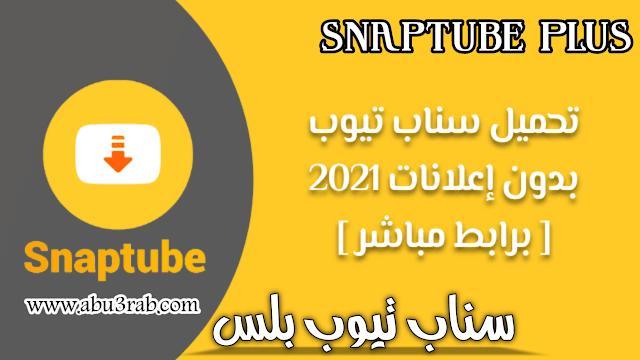 تحميل سناب تيوب بلس SnapTube Plus بدون أعلانات 2021
