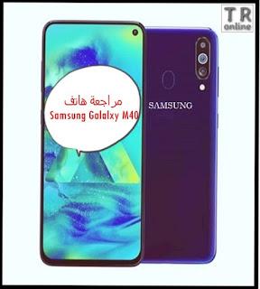مراجعة هاتف Samsung Galalxy M40 سامسونج إم 40  السعر والمواصفات