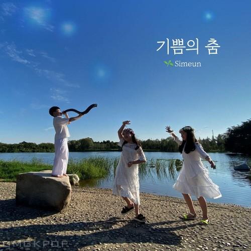 Simeun – Joyous Dance – Single