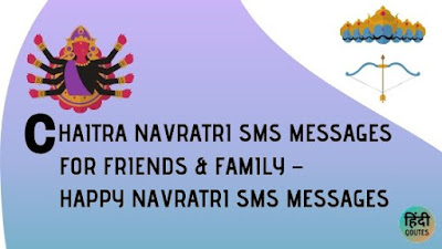 CHAITRA-NAVRATRI-SMS-MESSAGES-FOR-FRIENDS-&-FAMILY-HAPPY-NAVRATRI-SMS-MESSAGES