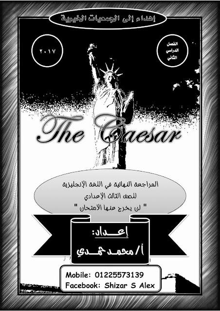 مراجعة نهائية في اللغه الانجليزيه الصف الثالث الاعدادي ، مستر محمد حمدي