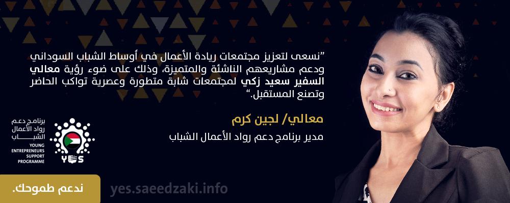 معالي/ لجين كرم  مدير برنامج دعم رواد الأعمال الشباب