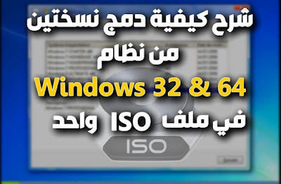 دمج نسختين نظام Windows x86 و 64x في ملف ISO واحد