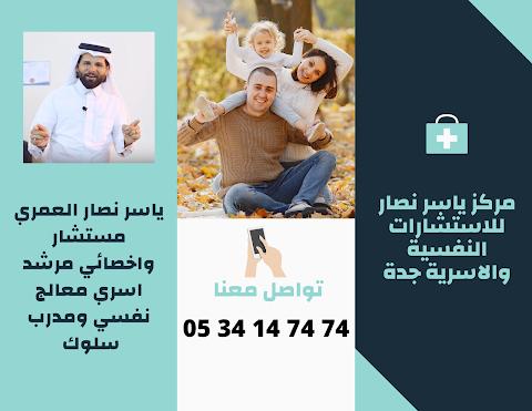 افضل دكتور استشارات اسرية في جدة تواصل مع ياسر نصار العمري 0557373131