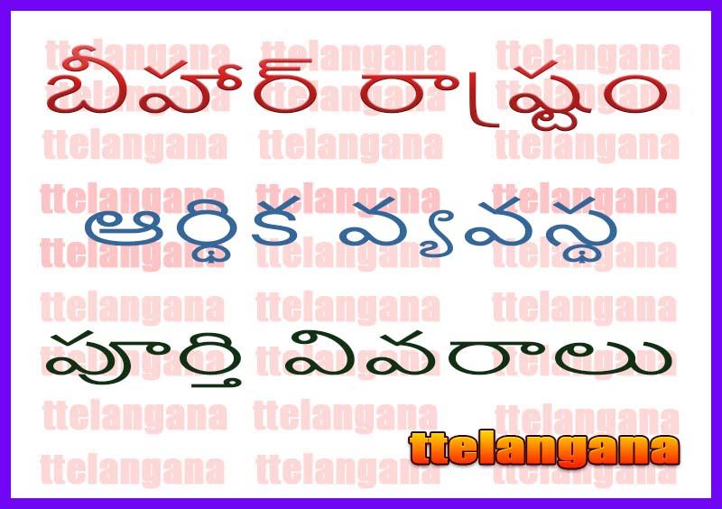 బీహార్  యొక్క  ఆర్థిక వ్యవస్థ పూర్తి వివరాలు