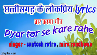 Pyar Tor Se Karev Lyrics Chhattisgarhi Lyrics