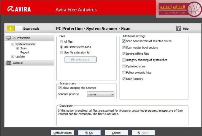 برنامج Avira PC Cleaner 3