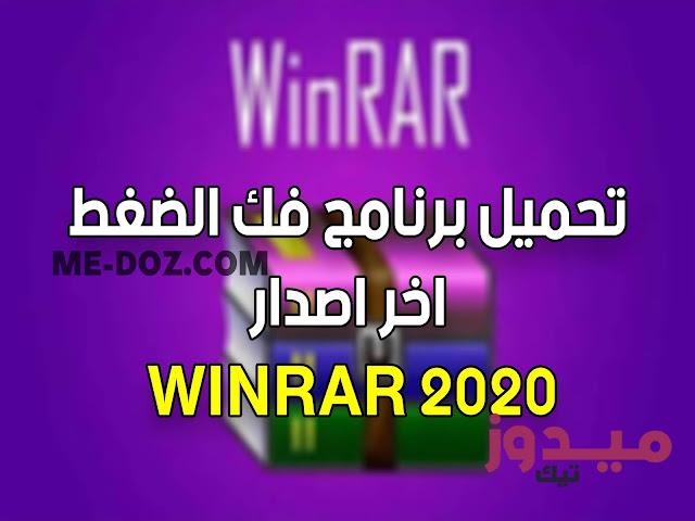 تحميل برنامج فك الضغط winrar 2020