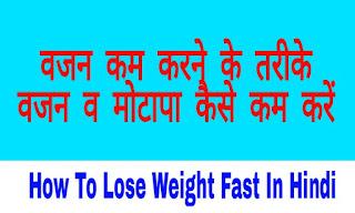 वजन कम करने के तरीके | वजन व मोटापा कैसे कम करें (How To Lose Weight Fast In Hindi)