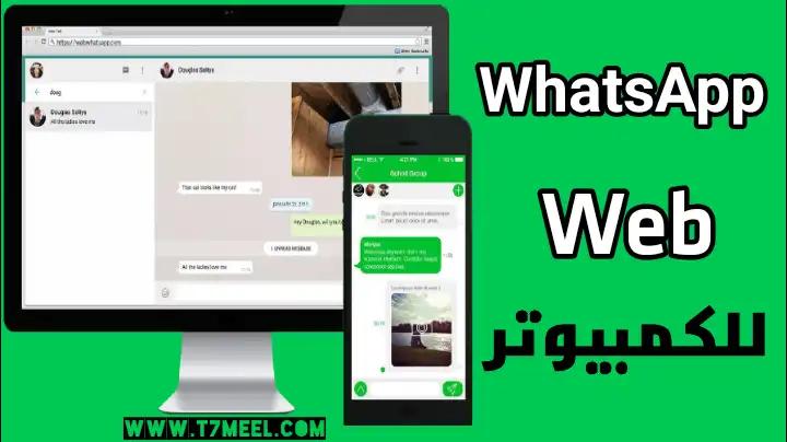 تحميل برنامج واتساب ويب للكمبيوتر برابط مباشر اخر اصدار 2021 WhatsApp Web