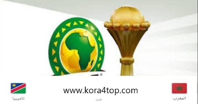 بث مباشر مباراة المغرب ضد ناميبيا اليوم في إطار بطولة كأس أمم أفريقيا 2019