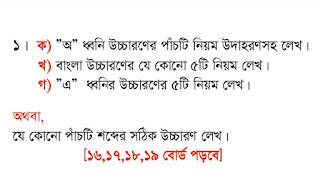 HscBangla 2nd Paper Suggetion 2020 Barishal Board   Hsc Bangla Suggetion 2020