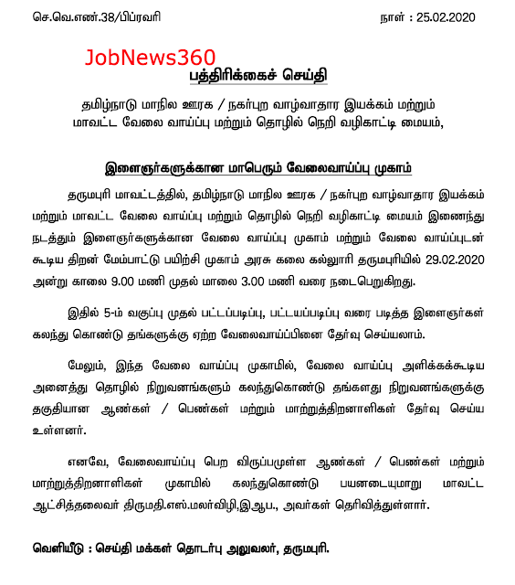 Dharmapuri Mega Private Job Fair on 29th February 2020