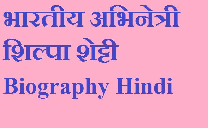 Actress Shilpa Shetty Biography in Hindi-भारतीय अभिनेत्री शिल्पा शेट्टी