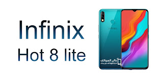 مواصفات infinix hot 8 lite
