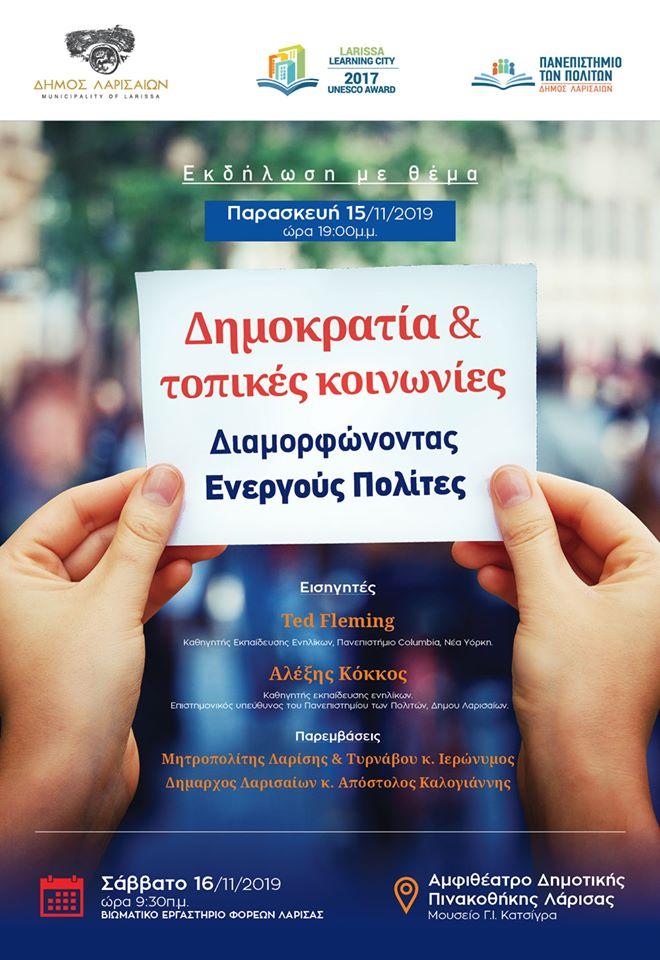 Εκδήλωση με θέμα: «Δημοκρατία και Τοπικές Κοινωνίες: Διαμορφώνοντας Ενεργούς Πολίτες»