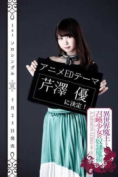 Yu Serizawa se encuentra a cargo del ending.