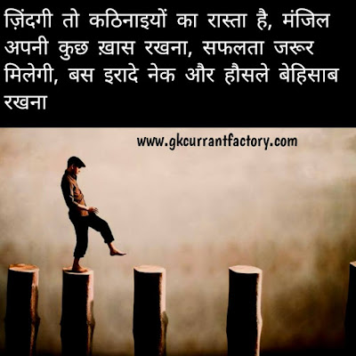 Motivational Status, Motivational Status in Hindi, Motivational Quotes in Hindi, Motivational Status For Whatsapp, Motivational Status Images, Motivational status About Life, inspirational quotes hindi