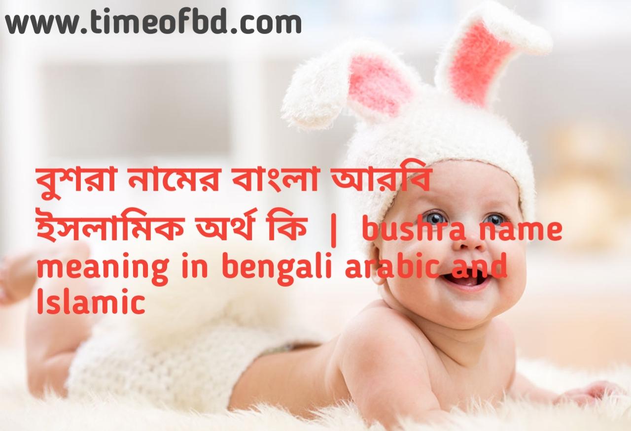 বুশরা নামের অর্থ কী, বুশরা নামের বাংলা অর্থ কি, বুশরা নামের ইসলামিক অর্থ কি, bushra name meaning in bengali